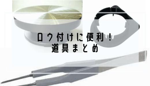 ロウ付けが快適・はかどる便利グッズ4選!おすすめ!